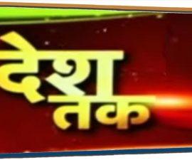 शाम 7 बजे की 10 बड़ी खबरें, जिनका जानना आपके लिए जरूरी है । DeshTak । Aajtak