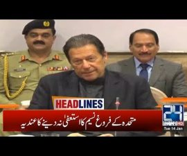 9am News Headlines | 14 Jan 2020 | 24 News HD