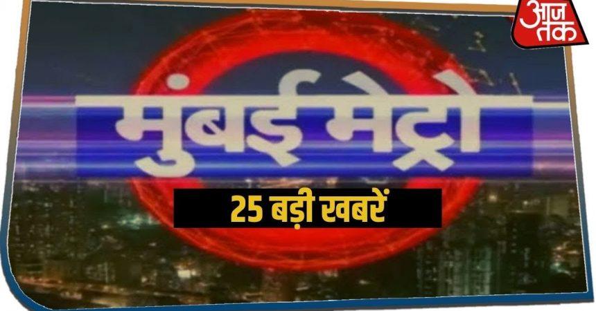 मुंबई की 25 बड़ी खबरें फटाफट अंदाज में । Mumbai Metro । Top 25 News