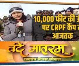 10,000 फीट की ऊंचाई पर CRPF कैंप पर पहुंचा आजतक, देखिए Vande Matram With Sweta Singh