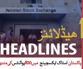 ARY News Headlines   Iran USA stress, International market downturn    12 PM   6 Jan 2020