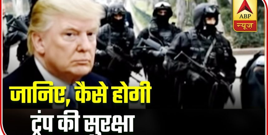 Glimpse Of Trump's Unbreachable Security In India   ABP News